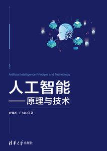 人工智能--原理與技術-cover