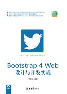Bootstrap 4 Web設計與開發實戰-cover