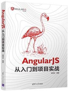AngularJS從入門到項目實戰-cover
