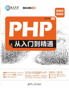 PHP從入門到精通(微視頻精編版)-cover