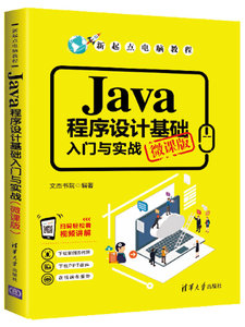 Java程序設計基礎入門與實戰(微課版)-cover