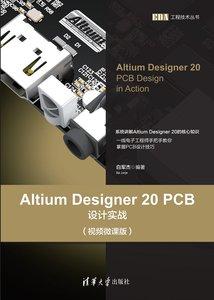 Altium Designer 20 PCB設計實戰(視頻微課版)-cover
