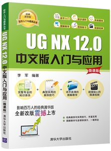 UG NX 12.0中文版入門與應用(微課版)-cover