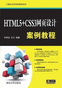 HTML5+CSS3網頁設計案例教程-cover