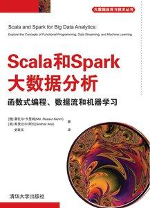 Scala和Spark大數據分析  函數式編程、數據流和機器學習