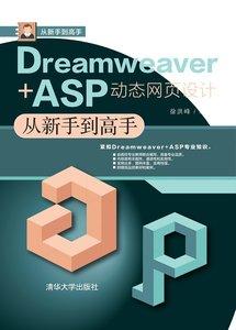 Dreamweaver+ASP動態網頁設計從新手到高手-cover