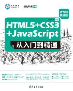 HTML5+CSS3+JavaScript從入門到精通(微視頻精編版)-cover