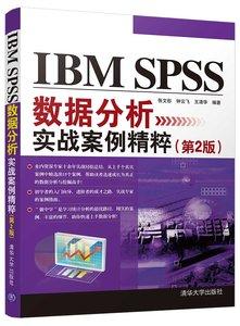 IBM SPSS數據分析實戰案例精粹(第2版)-cover