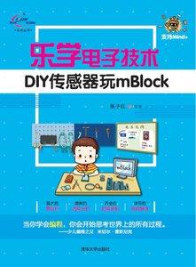 樂學電子技術-DIY傳感器玩mBlock-cover