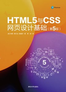 HTML5與CSS網頁設計基礎(第5版)-cover