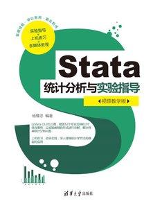 Stata統計分析與實驗指導(視頻教學版)-cover