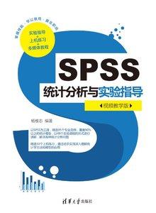 SPSS統計分析與實驗指導(視頻教學版)-cover