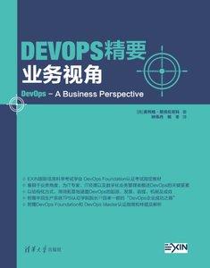 DevOps精要:業務視角