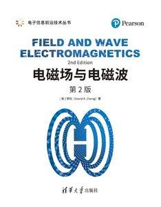 電磁場與電磁波(第2版)-cover