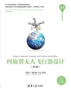 四旋翼無人飛行器設計, 2/e-cover