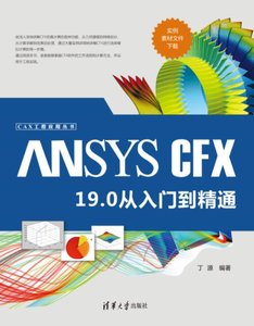 ANSYS CFX 19.0 從入門到精通-cover