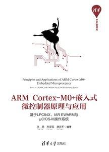 ARM Cortex-M0+嵌入式微控制器原理與應用——基於LPC84X、IAR EWA-cover