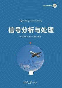 信號分析與處理-cover