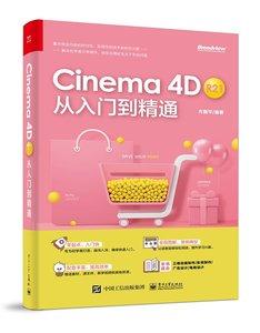 Cinema 4D R21 從入門到精通-cover