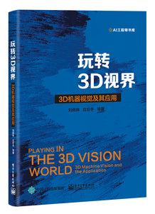 玩轉3D視界 —— 3D機器視覺及其應用-cover