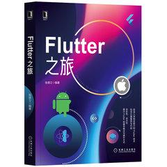 Flutter 之旅-cover