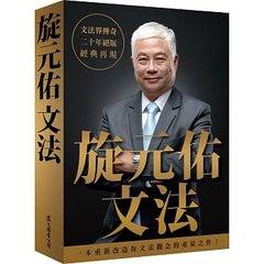 旋元佑文法-cover
