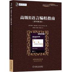 高級R語言編程指南(原書第2版)