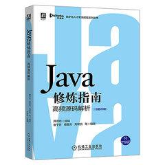 Java 修煉指南:高頻源碼解析-cover