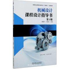 機械設計課程設計指導書(第3版高等職業教育機電類專業互聯網+創新教材) -cover