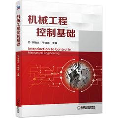 機械工程控制基礎-cover