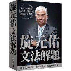 旋元佑文法解題-cover