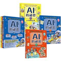 AI人工智慧的祕密(全套3冊):1.AI是什麼?、2.AI與現代生活、3.AI與未來社會(寫給進入AI時代的小學生)-cover