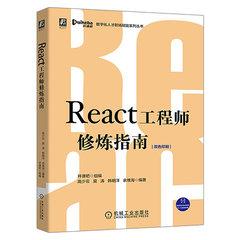 React 工程師修煉指南-cover