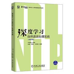 深度學習自然語言處理實戰-cover
