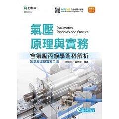 氣壓原理與實務含氣壓丙級學術科解析附線上氣壓虛擬實習工場教學最新版 (第五版)-cover