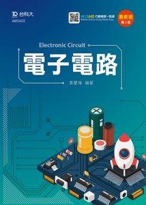 電子電路 - 最新版(第三版) - 附MOSME行動學習一點通-cover