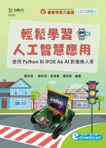 輕鬆學習人工智慧應用 - 使用 Python 和 iPOE A6 AI 影像無人車-cover