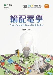 輸配電學 - 最新版 (第二版) - 附 MOSME 行動學習一點通-cover