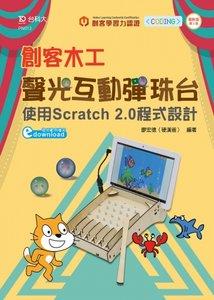 輕課程 創客木工聲光互動彈珠台 - 使用Scratch 2.0程式設計 - 最新版(第二版)-cover