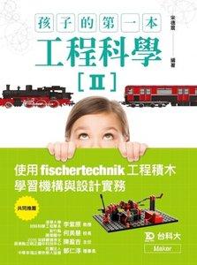 孩子的第一本工程科學II:使用fischertechnik工程積木學習機構與設計實務