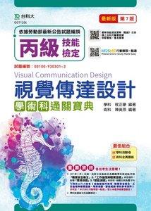 丙級視覺傳達設計學術科通關寶典 - 最新版(第七版) - 附贈MOSME行動學習一點通-cover