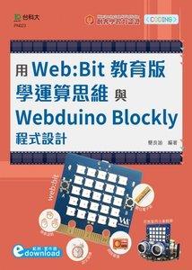 輕課程 用 Web:Bit 教育版學運算思維與 Webduino Blockly 程式設計 (範例download)-cover