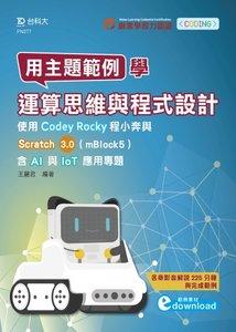 用主題範例學運算思維與程式設計 -- 使用 Codey Rocky 程小奔與 Scratch3.0(mBlock5) 含AI與IoT應用專題 (範例素材download)-cover