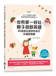 世界第一好玩親子遊戲英語:80個邊玩邊學好英文的會話奇蹟 (附MP3 CD與QR Code)-cover