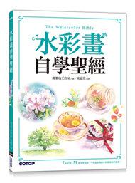 水彩畫自學聖經:7大主題,51個自學要點,一本最全面的水彩繪畫技巧寶典!-cover