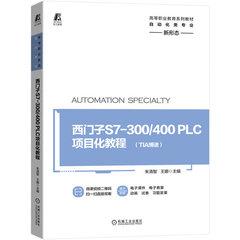 西門子S7-300/400PLC項目化教程-cover