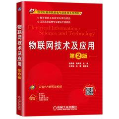 物聯網技術及應用第2二版-cover
