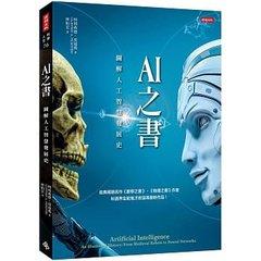 AI之書:圖解人工智慧發展史-cover