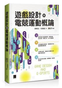 遊戲設計與電競運動概論-cover