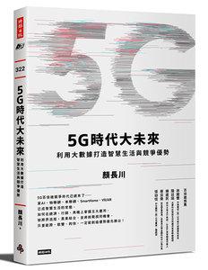 5G 時代大未來:利用大數據打造智慧生活與競爭優勢-cover